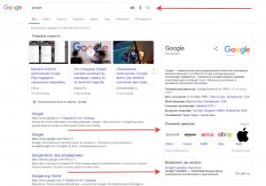 Google обновил дизайн выдачи