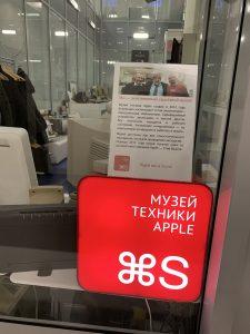 Мы пришли в музей Apple в Москве