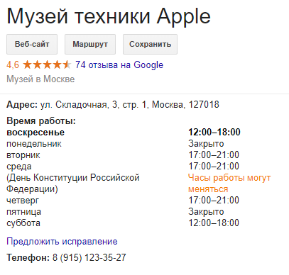 Расписание работы музея Apple в Москве