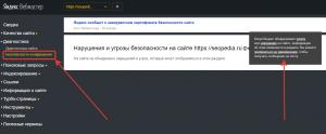 Проверка на нарушения в инструменте Яндекс Вебмастер