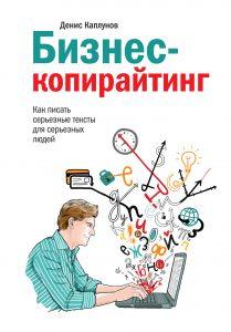 Книга копирайтера Дениса Каплунова - Бизнес-копирайтинг