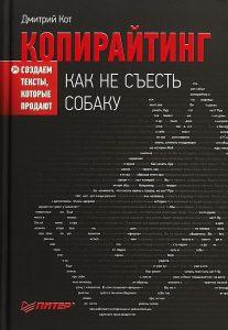 Книга Копирайтинг Создаем тексты которые продают. Как не съесть собаку. Автор Дмитрий Кот