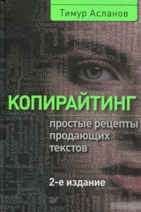 Тимур Асланов «Копирайтинг. Простые рецепты продающих текстов»