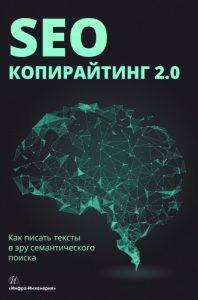 Шамина, Бодрова, Даракчан: SEO-копирайтинг 2.0. Как писать тексты в эру семантического поиска