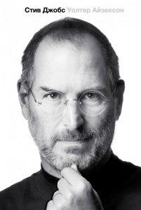 Книга Стив Джобс