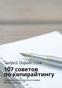Парабеллум Андрей «107 советов по копирайтингу. Аудиокурсы стоимостью $500 в подарок каждому читателю»