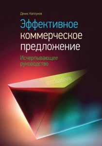 Денис Каплунов «Эффективное коммерческое предложение. Исчерпывающее руководство»