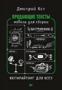 Дмитрий Кот «Продающие тексты. Модель для сборки. Копирайтинг для всех»