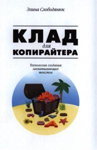Элина Слободянюк «Клад для копирайтера»