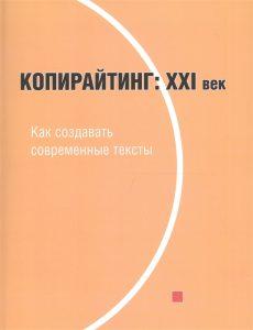 А.Назайкин «Копирайтинг. ХХI век. Как создавать современные тексты. Учебное пособие»