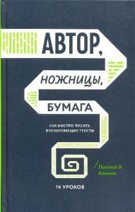Николай В. Кононов «Автор, ножницы, бумага. Как быстро писать впечатляющие тексты. 14 уроков»