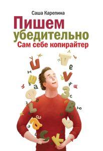 Саша Карепина «Пишем убедительно. Сам себе копирайтер»